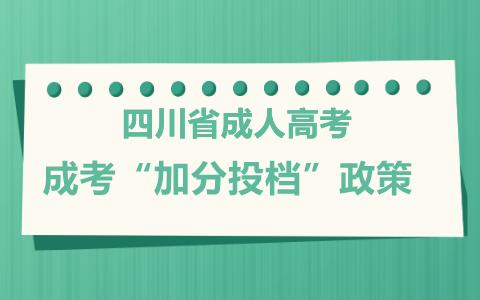 四川省成人高考政策