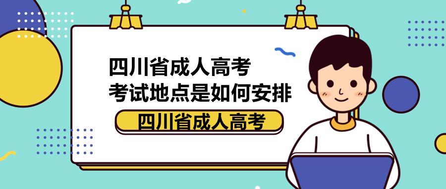 四川省成人高考考试地点