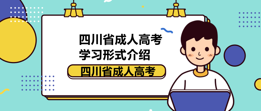 四川省成人高考学习形式