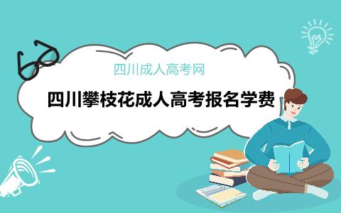 四川攀枝花成人高考报名学费