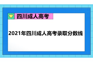 四川成人高考录取分数线