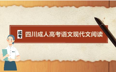 四川成人高考语文现代文阅读
