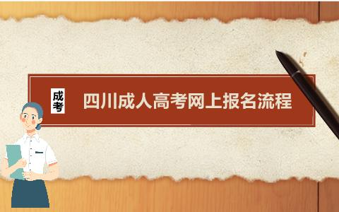 四川成人高考网上报名流程