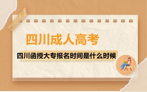 四川函授大专报名时间
