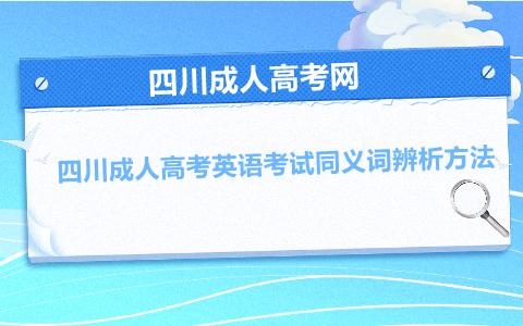 四川成人高考英语