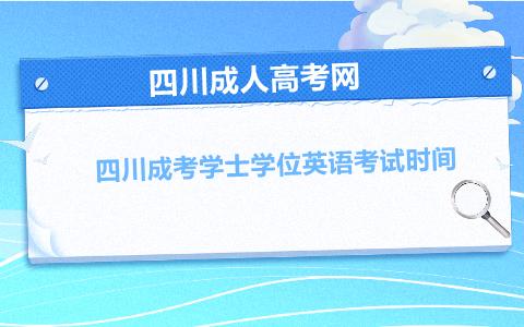 四川成考学士学位英语考试时间