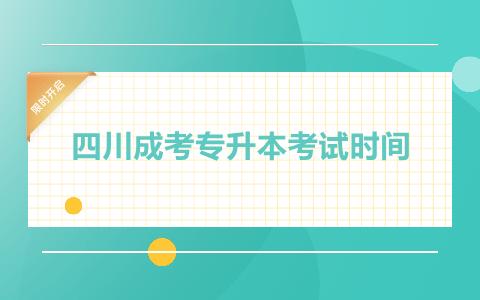 四川成考专升本考试时间
