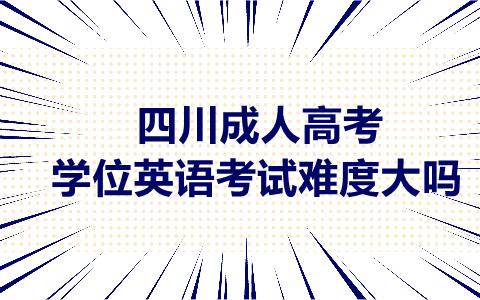 四川成人高考学位英语