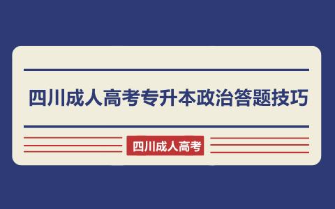 四川成人高考专升本政治答题技巧