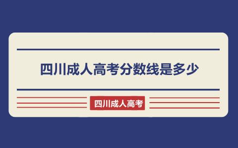 四川成人高考分数线