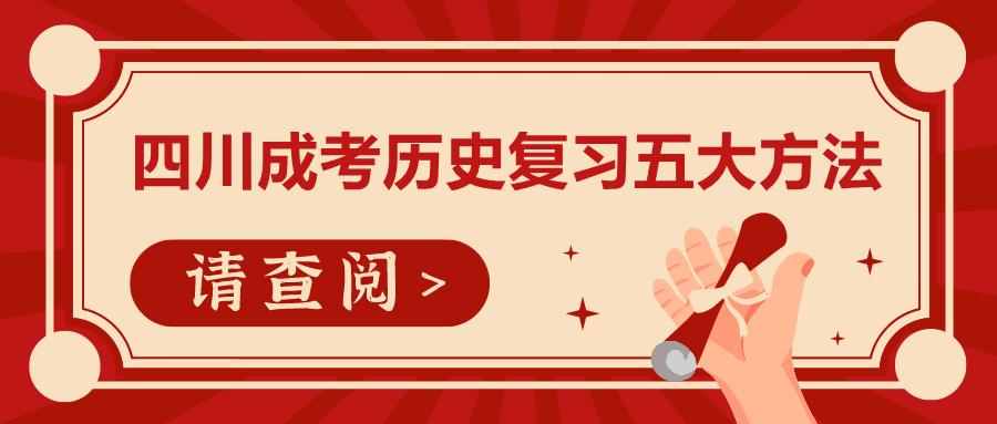 四川成考历史复习五大方法