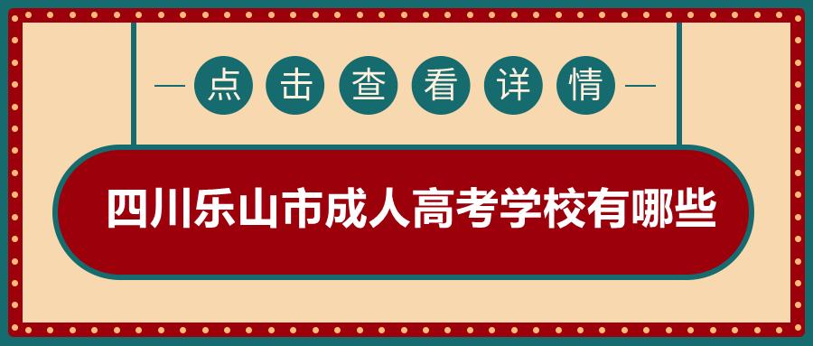 四川乐山市成人高考考试科目有哪些
