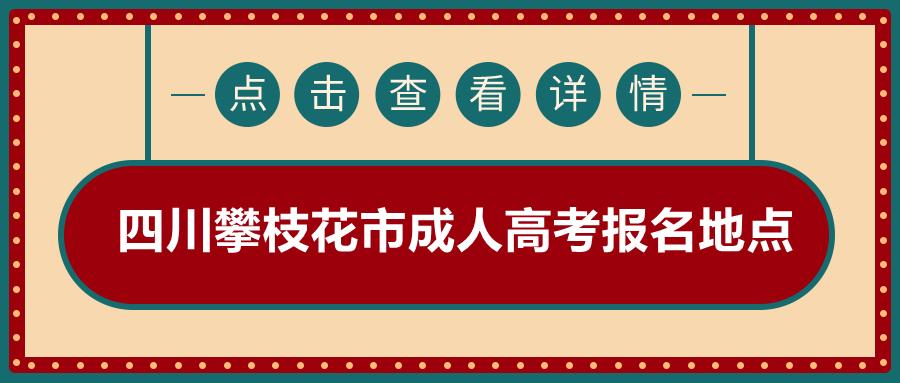 四川攀枝花市成人高考报名地点
