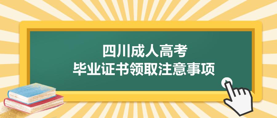 四川成人高考毕业证书领取注意事项