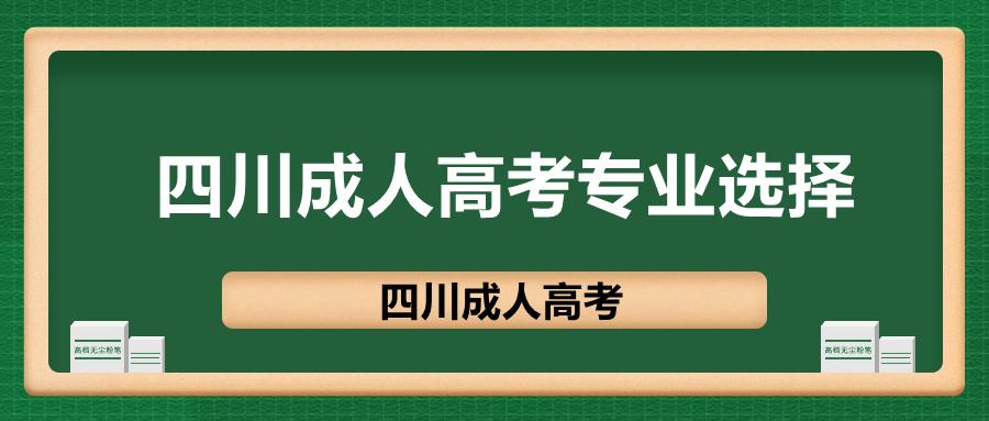 四川成人高考专业选择