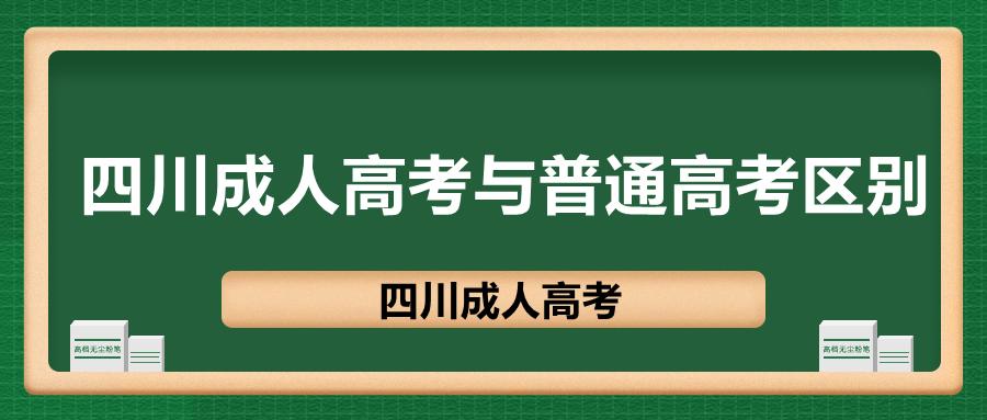四川成人高考与普通高考区别在哪