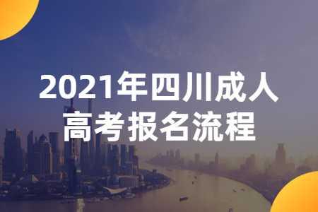 2021年四川成人高考报名流程