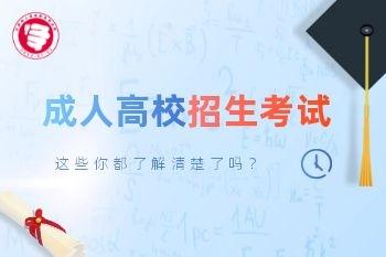四川成人高考专升本报考哪些专业就业前景好呢?